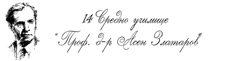 "14 Средно училище ""Проф. д-р Асен Златаров"""